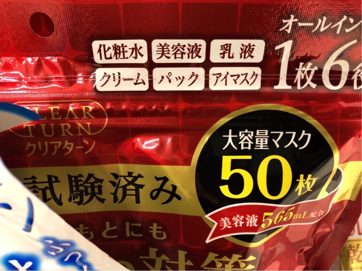 【美容液マスク】1枚約20円のコスパマスクで乾燥を乗り切ろう!(*´-`)_1_1