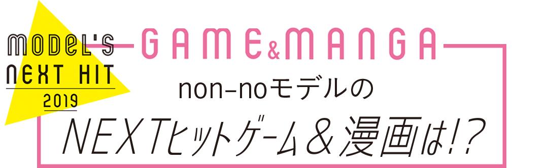 non-noモデルのNEXTヒットゲーム&漫画は!?