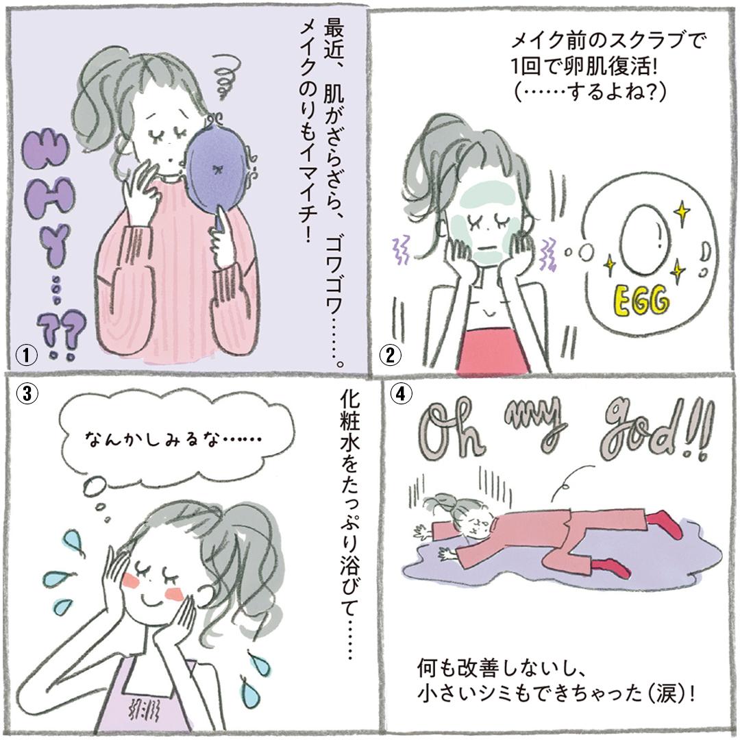 【乾燥対策】美容家の石井美保さんがナビ! ザラザラ肌の正解スキンケア_1_4