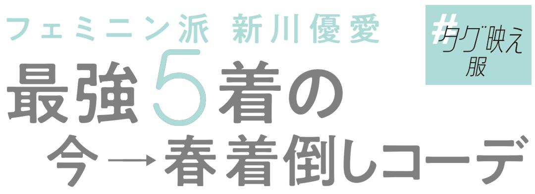 フェミニン派新川優愛の最強5着の今→春着倒しコーデ