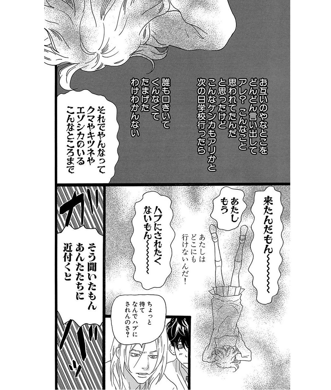 プリンシパル 第1話 試し読み_1_1-50