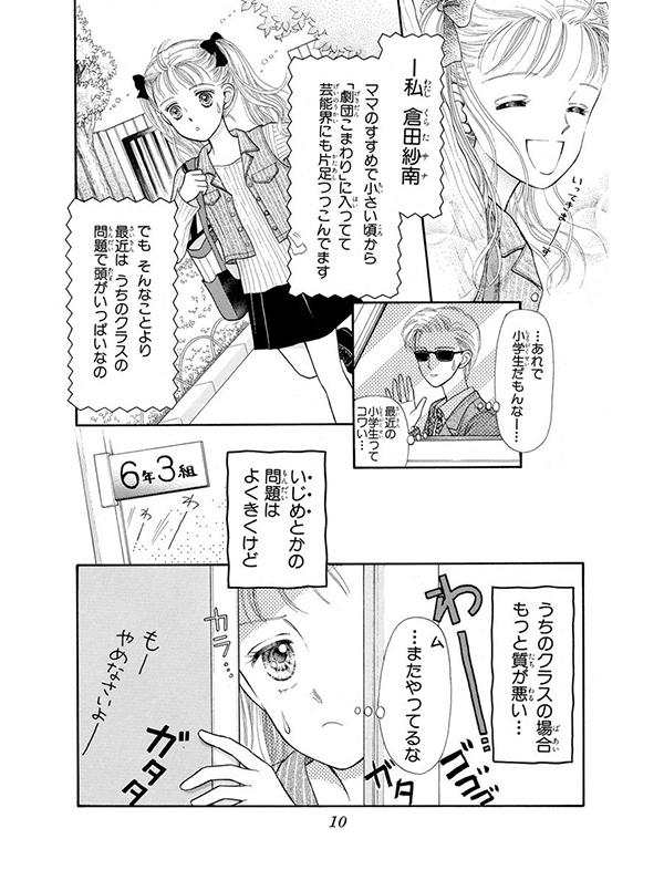 こどものおもちゃ 漫画試し読み6