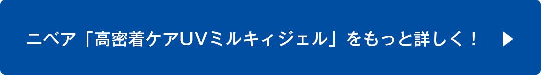 ニベア「高密着ケアUVミルキィジェル」をもっと詳しく!