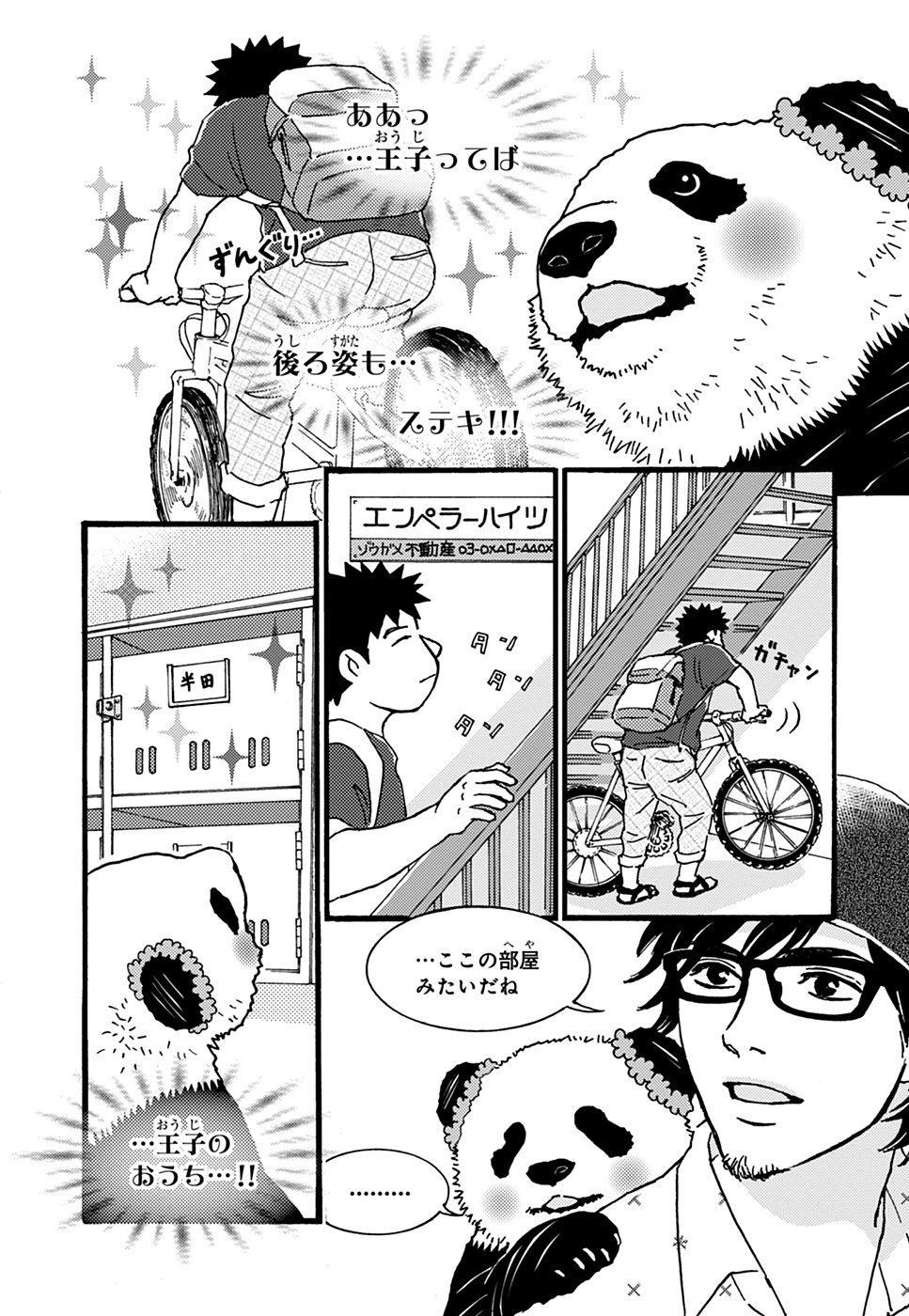 しろくまカフェ today's special 漫画試し読み22