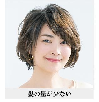 40代の髪型 髪の量が少ない人向けのヘアスタイル