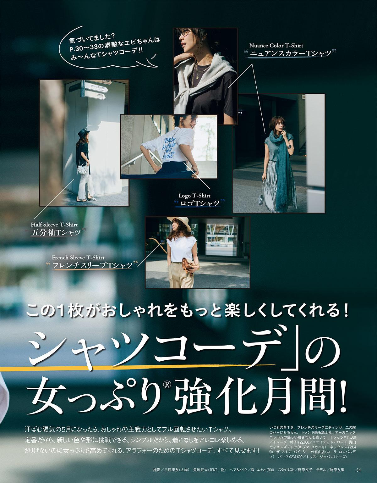 5月は「Tシャツコーデ」の女っぷりⓇ強化月間!