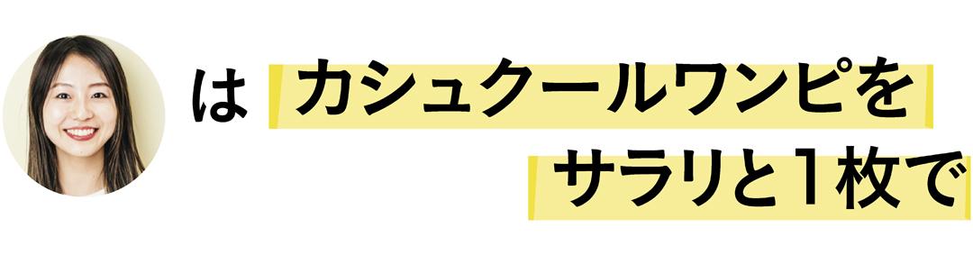 金山礼子さんはカシュクールワンピをサラリと1枚で