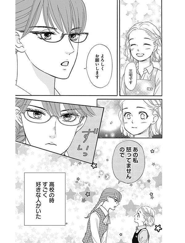 乙女椿は笑わない 漫画試し読み11
