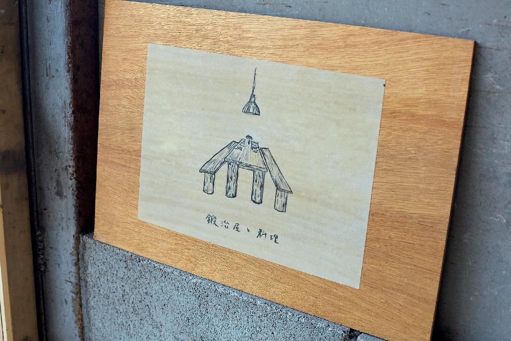 鍛冶屋と料理_1_4