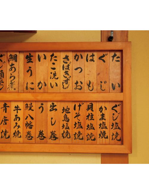 京都先斗町の名店! 余志屋の「季節のおばんざい」【京都、あの店のあの一品】_1_1-5