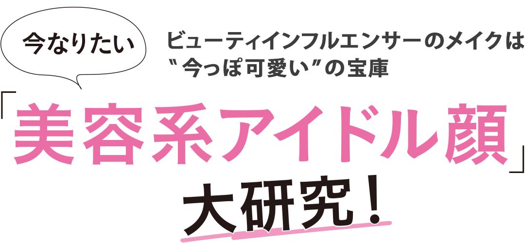 """ビューティインフルエンサーのメイクは""""今っぽ可愛い""""の宝庫 今なりたい「美容系アイドル顔」大研究"""