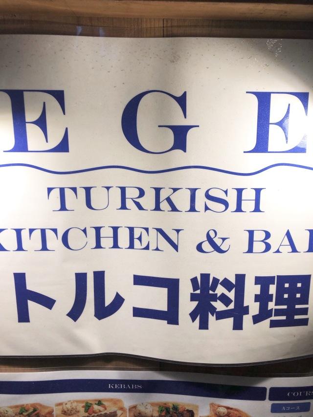 鎌倉にある本格トルコ料理_1_2