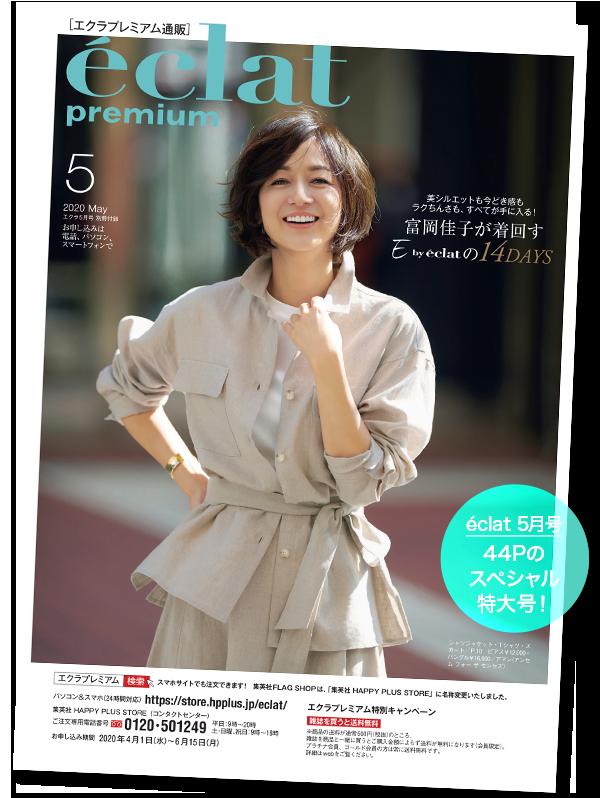 Jマダム御用達通販 \エクラプレミアム5月号 デジタルカタログ/