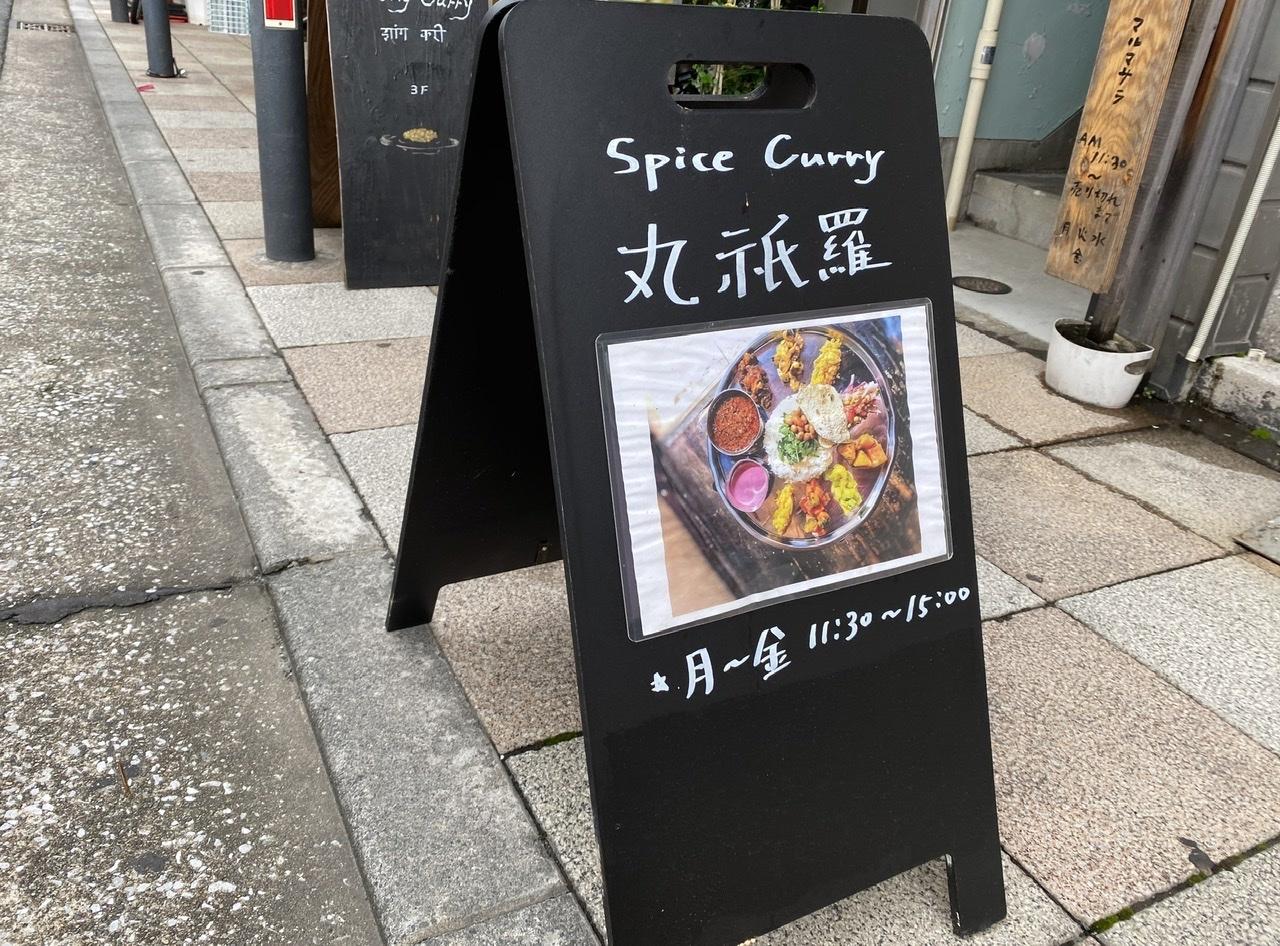 【横浜・関内】カレー日記17_1_1