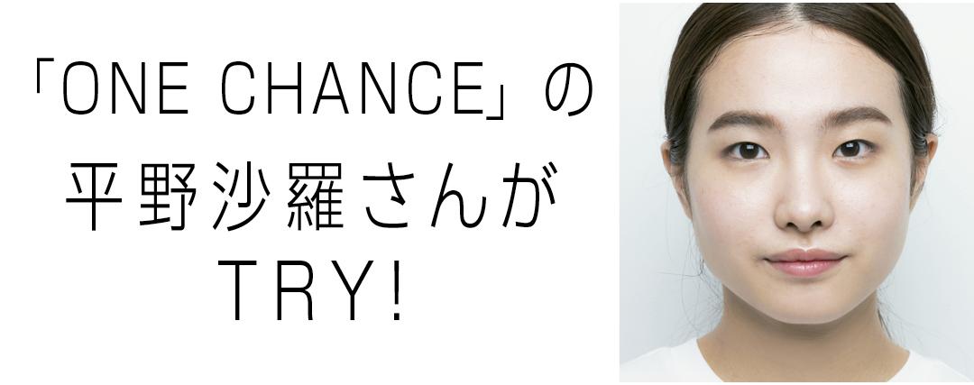 この夏結成の新グループ 「ONE CHANCE」の平野沙羅さんがTRY!
