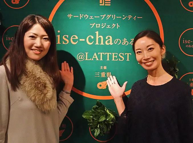 モデル田沢美亜ちゃんに誘われて。伊勢茶のイベントに行ってきました。_1_5
