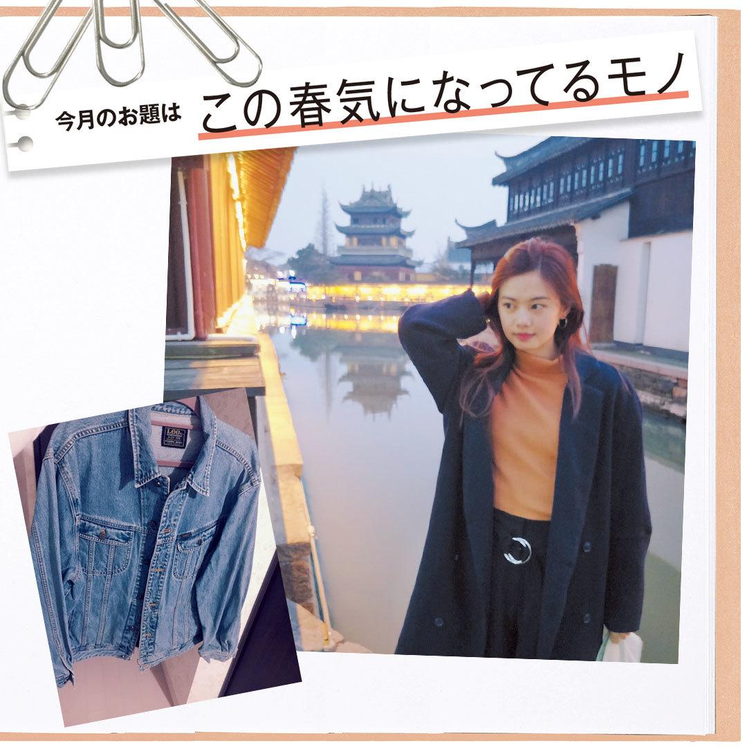ノンノモデル泉はる、韓国の古着屋さんでゲットしたのは?【Models' Clip】_1_1