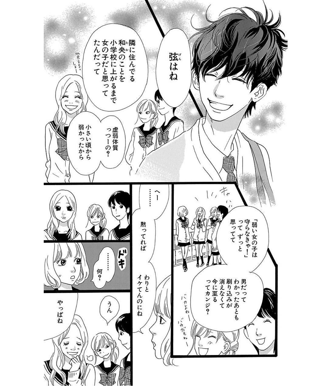 プリンシパル 第1話 試し読み_1_1-29