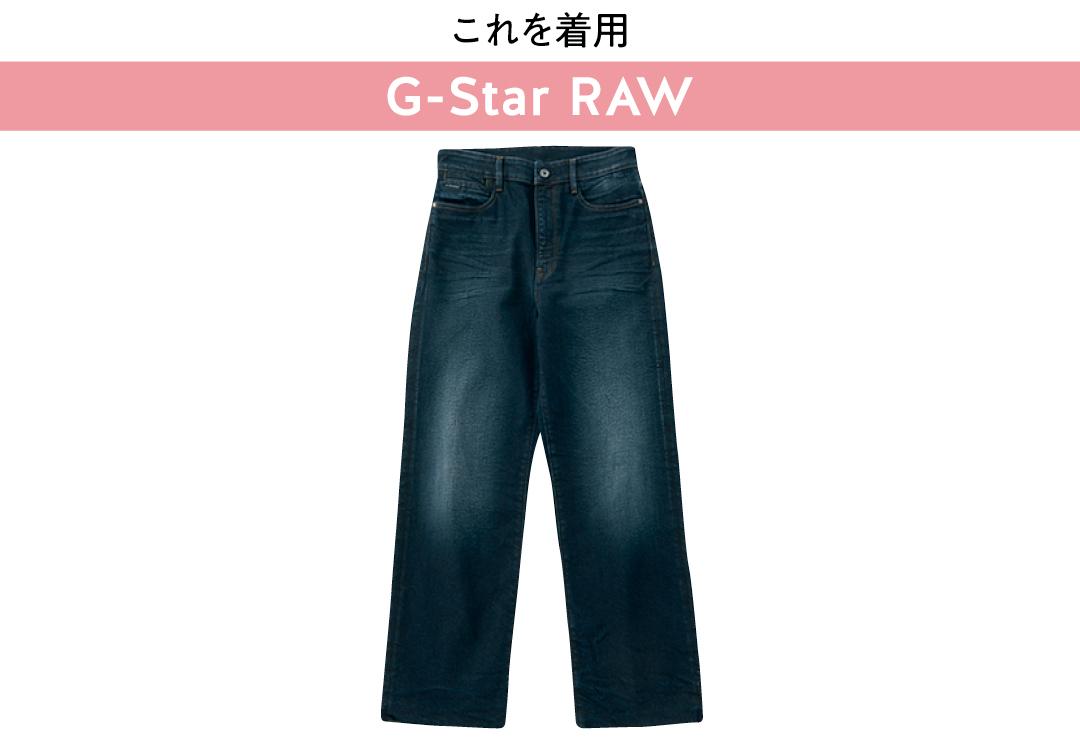 これを着用 G-Star RAW