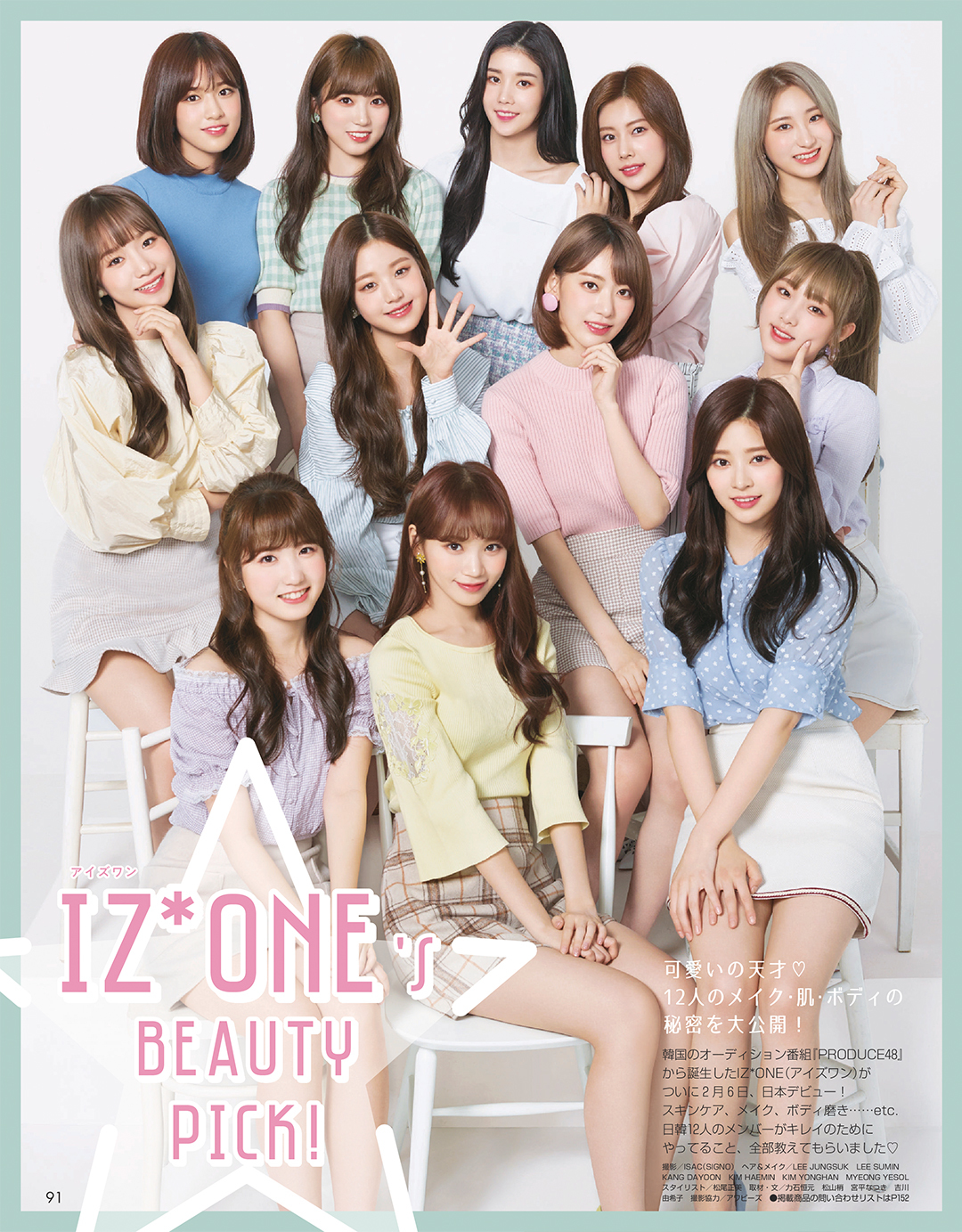 IZ*ONE's BEAUTY PICK!