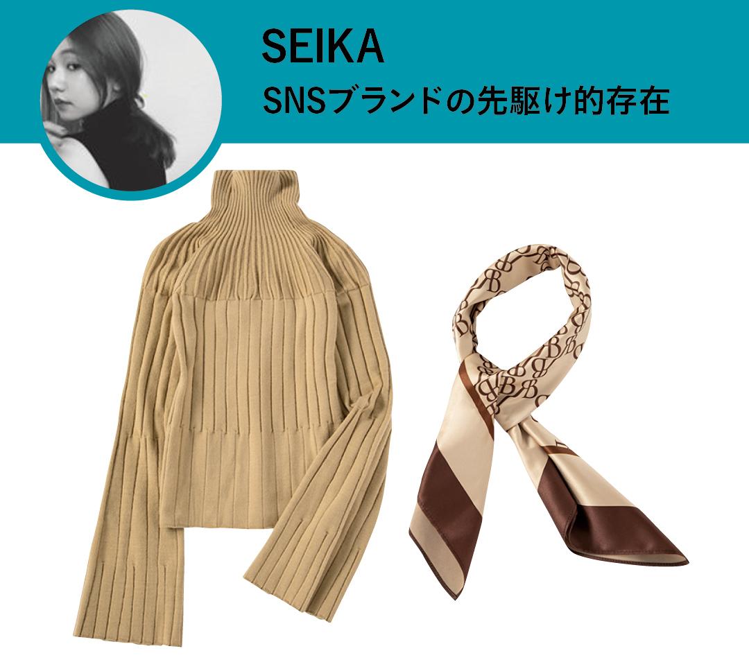 SEIKA SNSブランドの先駆け的存在