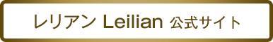 『レリアン』公式サイトはこちら
