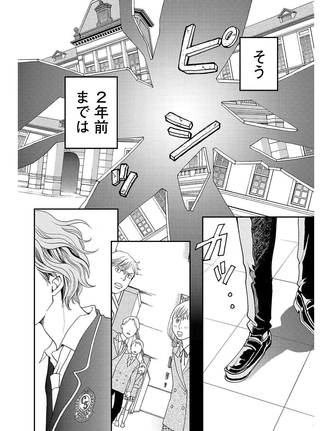 花のち晴れ 第1話|試し読み_1_1-10