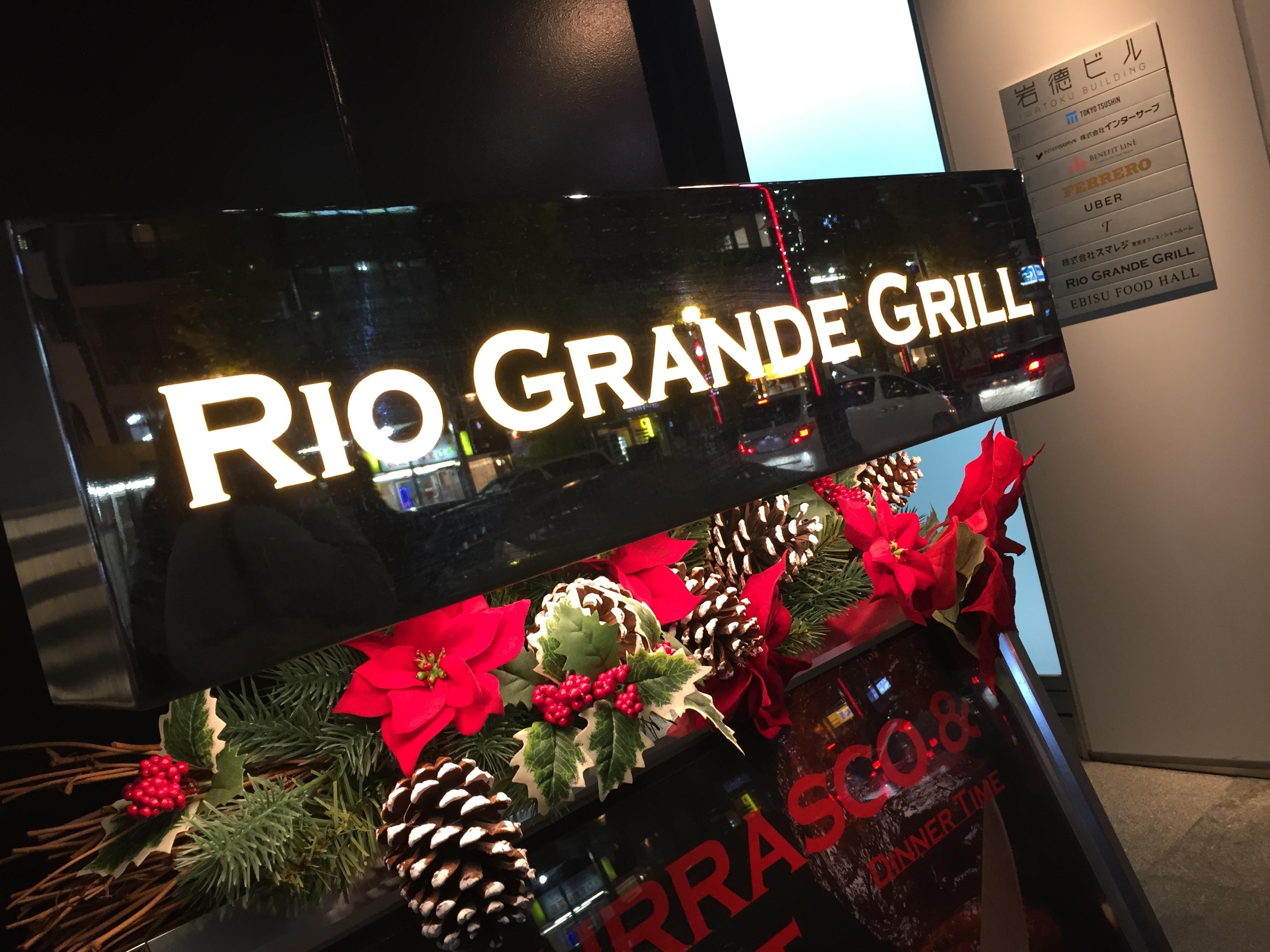 絶品!恵比寿で本格的シュラスコを味わえる店《RIO GRANDE GRILL》_1_1