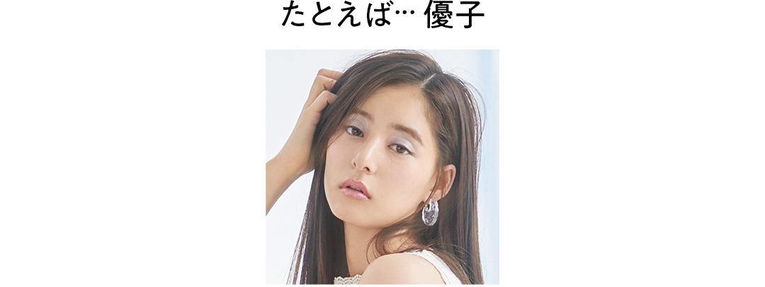 たとえば…優子