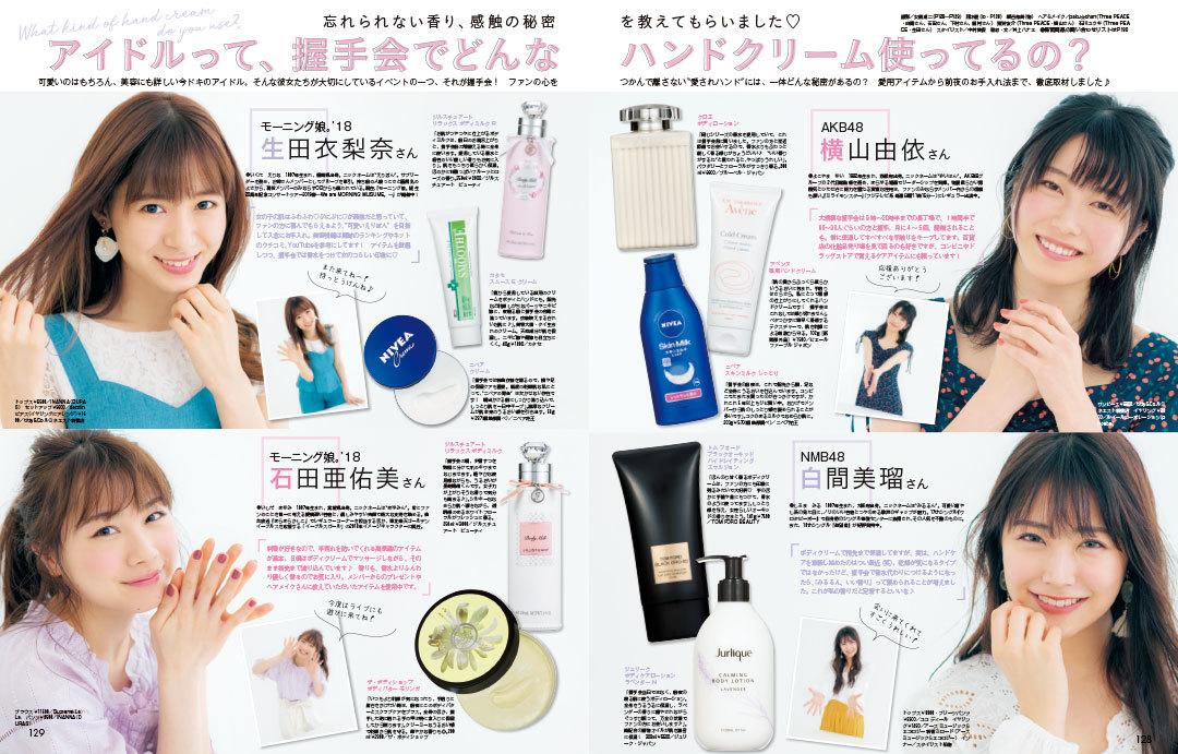 「アイドル美容」の新しい価値【今ドキ若者調査Vol.9】_1_2