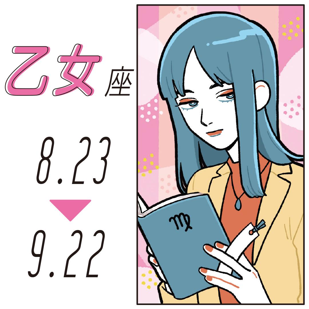 新年度スタート占い乙女座 8月23日~9月22日