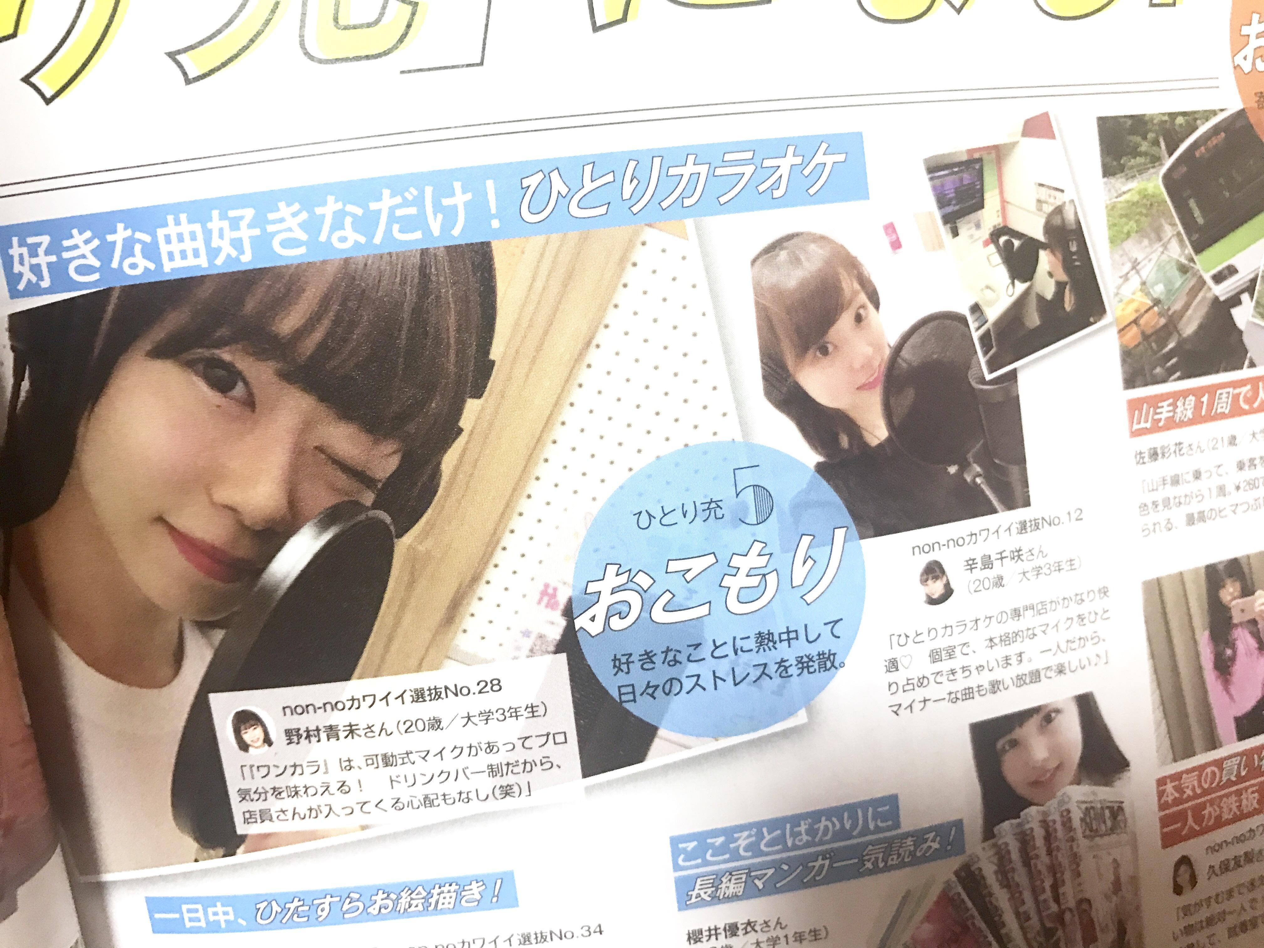 Vol.17♡ 日本初!1人カラオケ専門店【ワンカラ】_1_2
