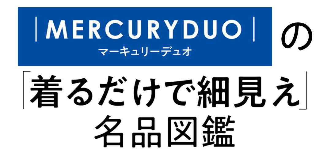 |MERCURYDUO|の「着るだけで細見え」名品図鑑