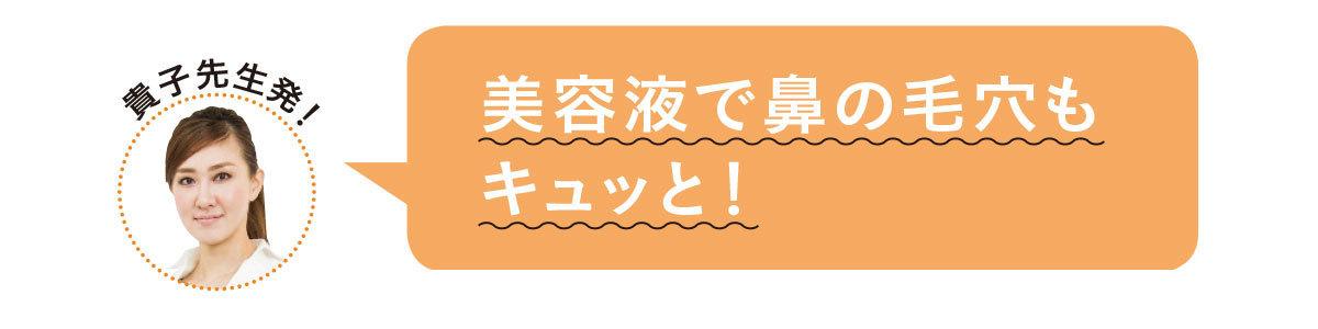 鼻老け予防のデイリー美容_1