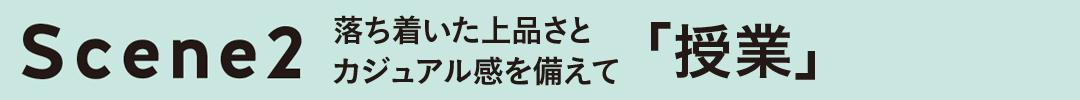 女子大の大学生の春コーデ★先輩に好感度が高いのは? 授業の日はコレが正解!_1_1