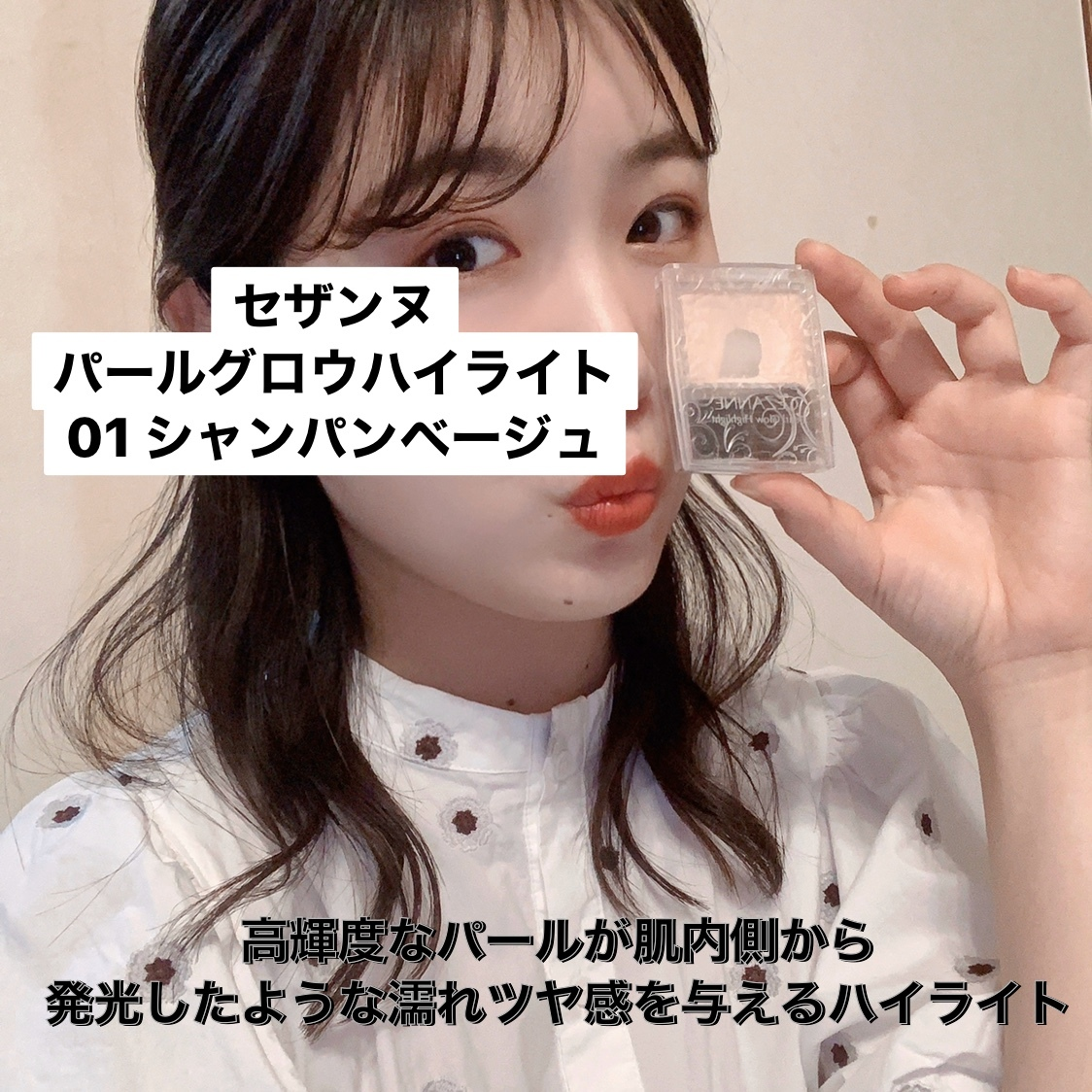 【CEZANNE】ハイライトでぷるるんリップが作れちゃう!_1_2
