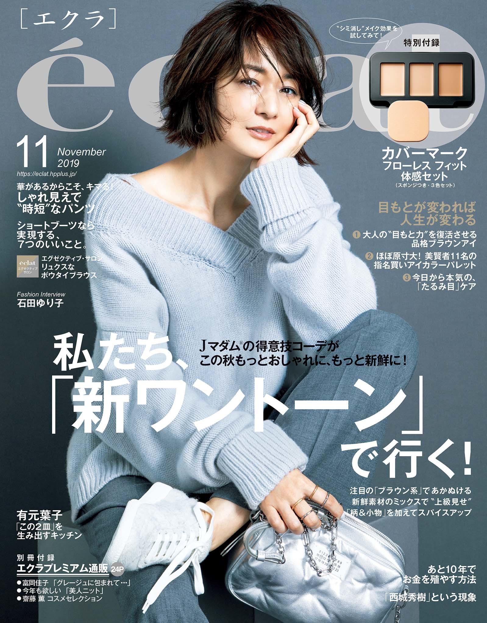 エクラ エクラ11月号 富岡佳子 カバーマーク ワントーン 50代 ファッション 西城秀樹