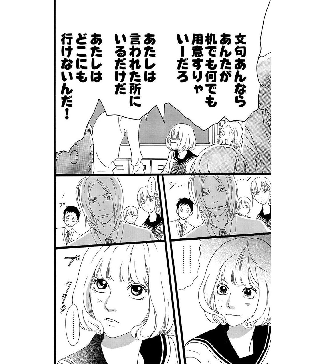 プリンシパル 第1話 試し読み_1_1-16