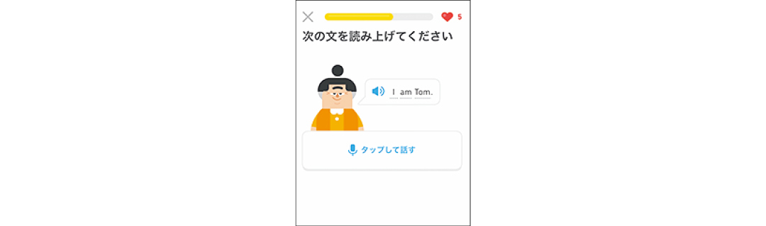 Duolingo アプリ画面