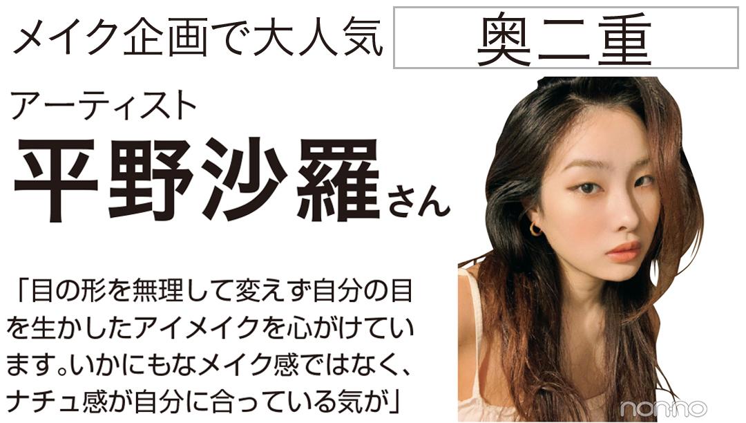平野沙羅さん