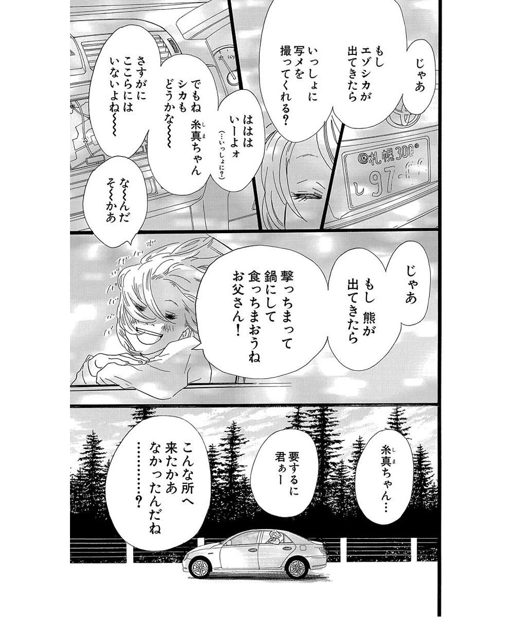 プリンシパル 第1話 試し読み_1_1-9