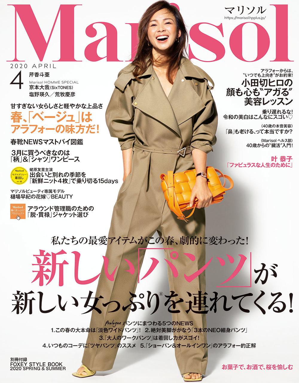 マリソル 雑誌