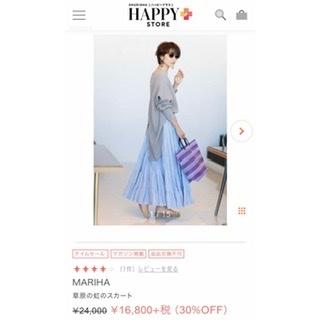 この夏1番のセール戦利品♩MARIHA 草原の虹のスカート♡_1_3