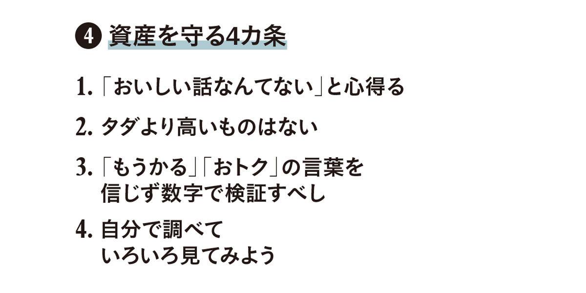 アラフォーからのマネー学 #6_4