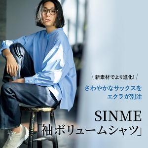 「SINMEの袖ボリュームシャツ」