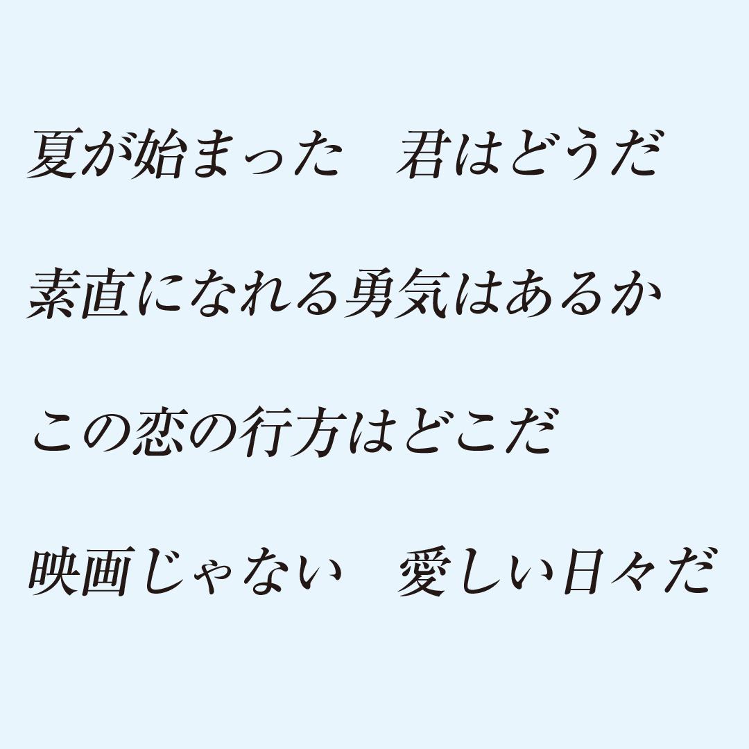 Mrs.GREEN APPLEの『青と夏』を読み解く! 【ヒャダインのこの歌詞がすげえ!】 _1_2
