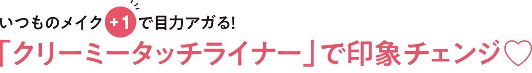 """「キャンメイク」クリーミータッチライナーから新色登場♡ プラムカラーのアイラインで""""こなれ目力""""にアプデ!_1_2"""