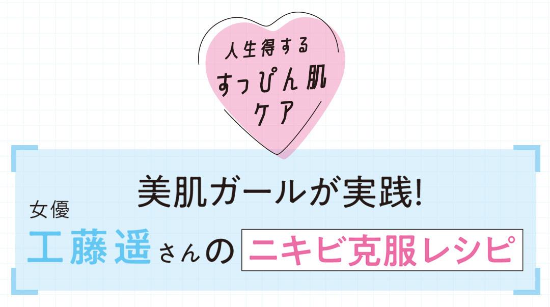 美肌ガールが実践! 工藤遥さんのニキビ克服レシピ