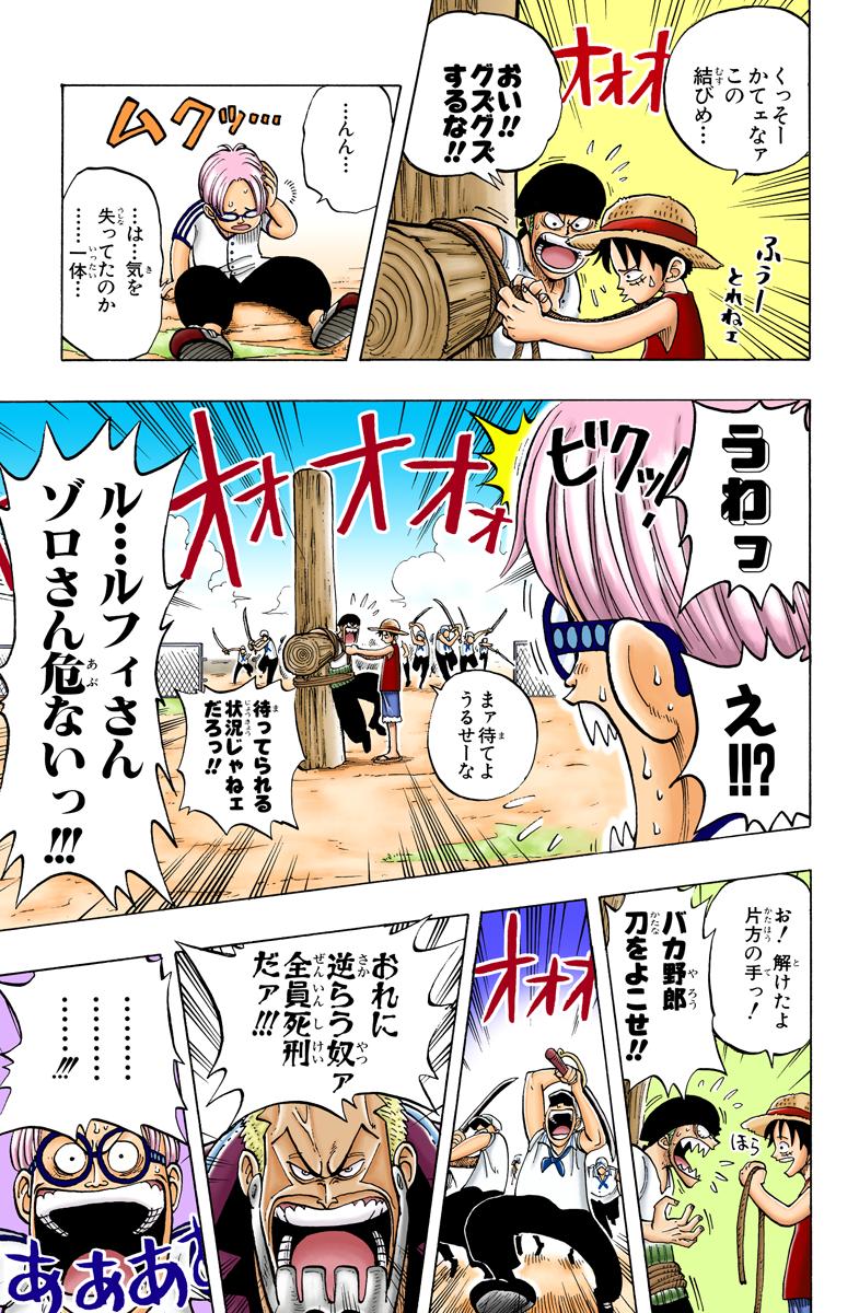 """第6話 """"1人目"""" フルカラー版 ONE PIECE 試し読み_1_1-3"""