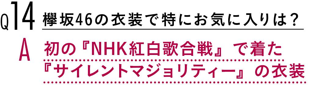 【渡邉理佐100問100答】お仕事編♡ 欅坂46のこと、ノンノモデルのこと_1_5